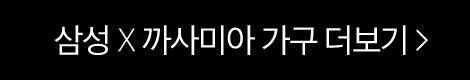 삼성 X 까사미아 가구 더보기