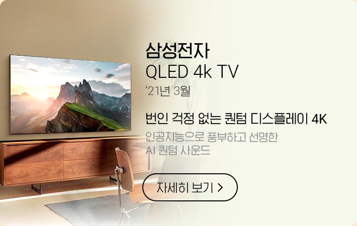 삼성전자 QLED 4k TV 자세히 보기