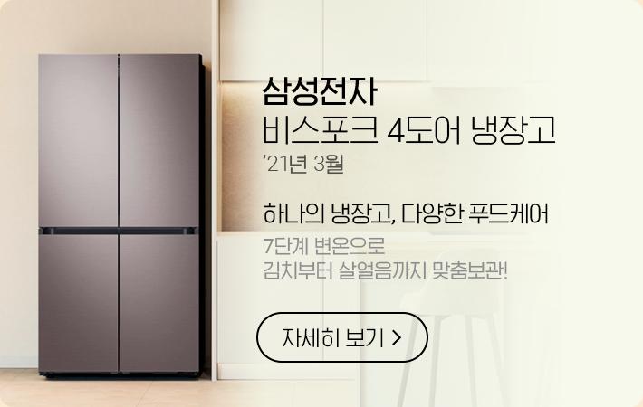 삼성전자 비스포크 4도어 냉장고 자세히 보기