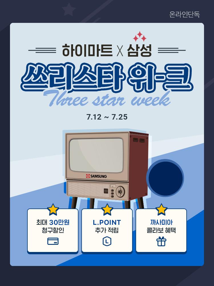 하이마트 X 삼성 쓰리스타 위-크