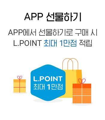 APP에서 선물하기로 구매 시 L.POINT 최대 적립