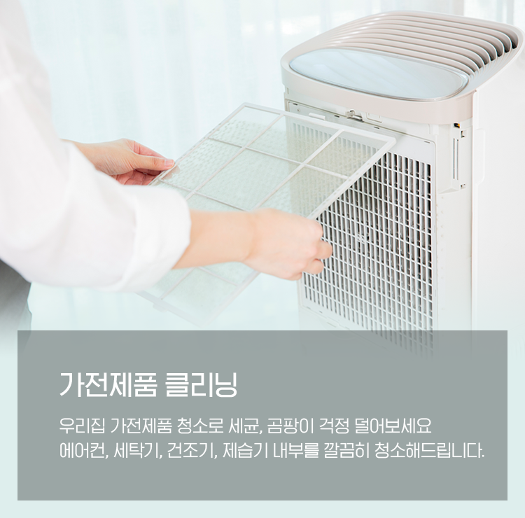 가전제품 클리닝, 우리집 가전제품 청소로 세균, 곰팡이 걱정 덜어보세요 에어컨, 세탁기, 건조기, 제습기 내부를 깔끔히 청소해드립니다.