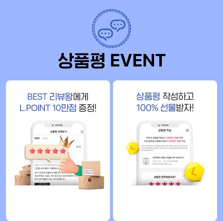 스페셜 EVENT
