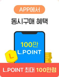 APP에서 동시구매 혜택 L.POINT 최대 100만점
