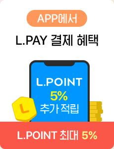 APP에서 L.pay 결제 혜택 L.POINT 최대 5%