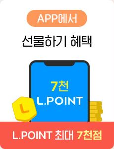 APP에서 선물하기 혜택 L.POINT 최대 1만점