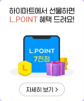 하이마트에서 선물하면 L.POINT 혜택 드려요!