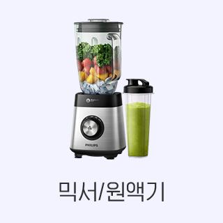 믹서/원액기