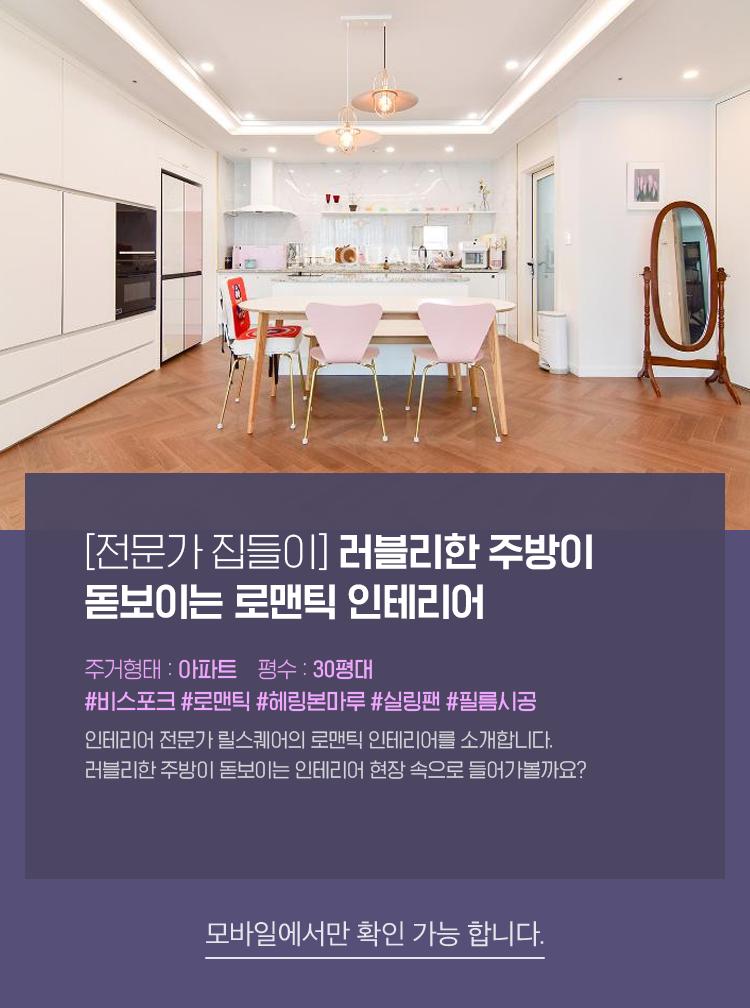 [전문가집들이] 러블리한 주방이 돋보이는 로맨틱 인테리어, 모바일에서만 확인 가능 합니다.