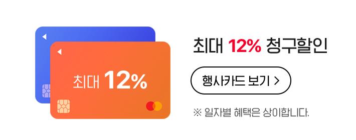 최대 12% 카드청구할인