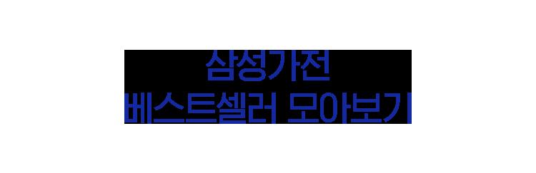삼성가전 베스트셀러 모아보기