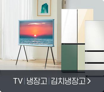 TV/냉장고/세탁가전