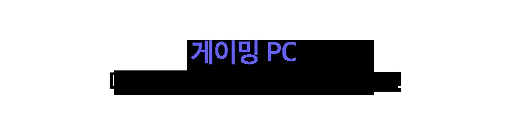 게이밍 PC도 다양한 옵션으로 골라보세요