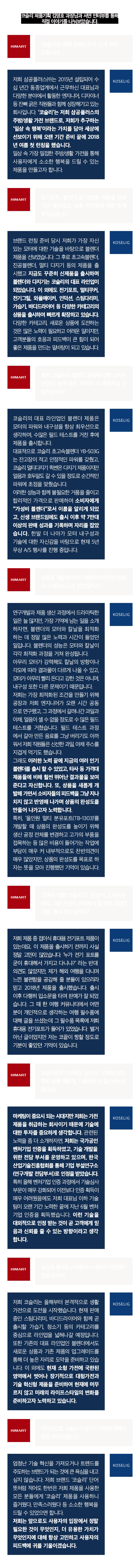 코슬리 제품기획 김영호 과장님과 서면 인터뷰를 통해 직접 이야기를 나눠보았습니다. 코슬리 Q&A
