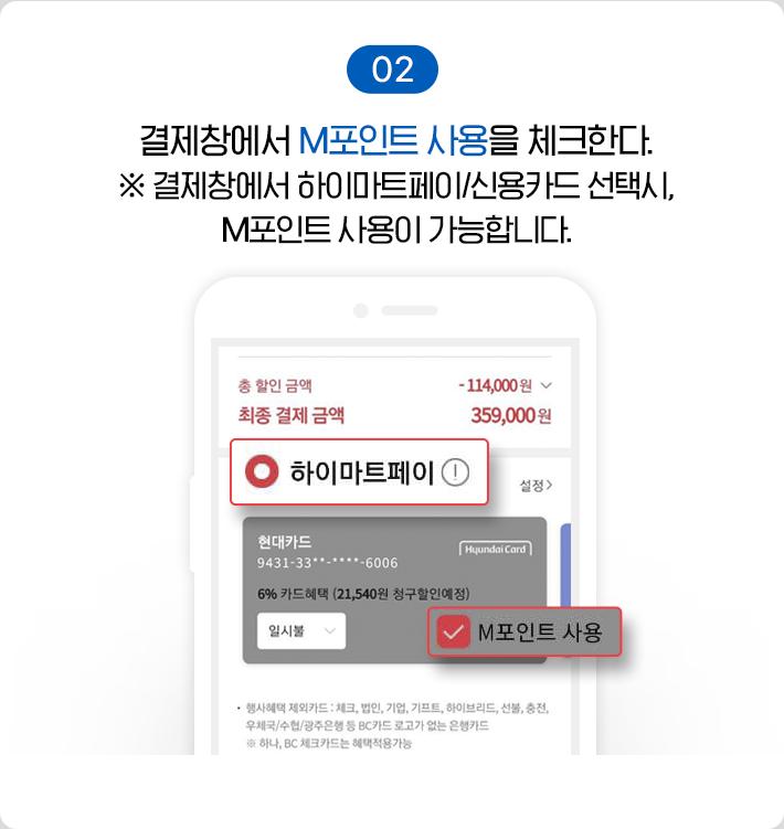 02, 결제창에서 M포인트 사용을 체크한다. * 결제창에서 신용카드 선택시, M포인트 사용이 가능합니다.