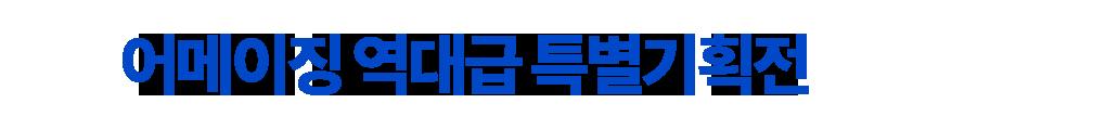 어메이징 역대급 특별기획전