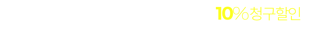 KB국민/NH농협카드 최대 10% 청구할인