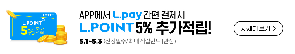 app에서 Lpay 간편 결제시 lpoint 10% 추가적립