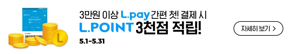 3만원 이상 Lpay 첫 결제시 Lpoint 3천점 적립