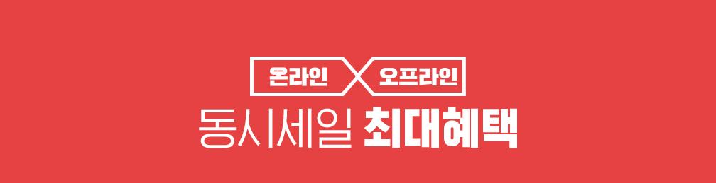 어메이징 최대혜택