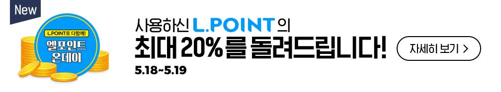 사용하신 Lpoint의 20%를 돌려드립니다!