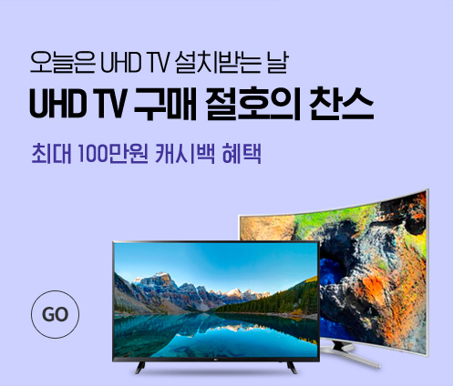 UHD TV 구매 절호의 찬스