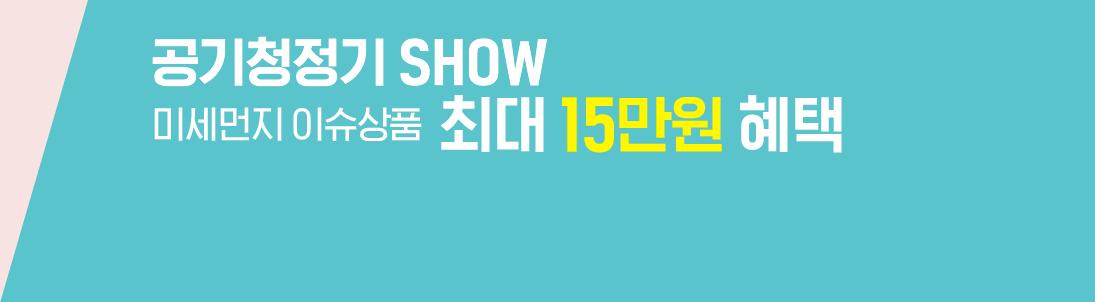 공기청정기 show