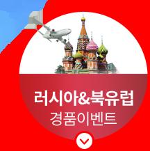 러시아, 북유럽 경품 이벤트 바로가기
