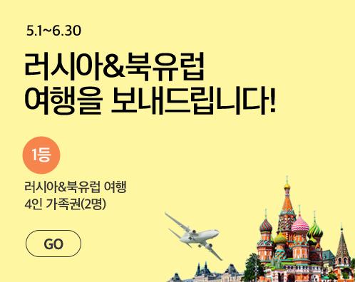 러시아, 북유럽 여행을 보내드립니다!