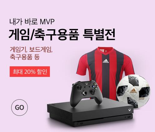 게임/축구용품 특별전