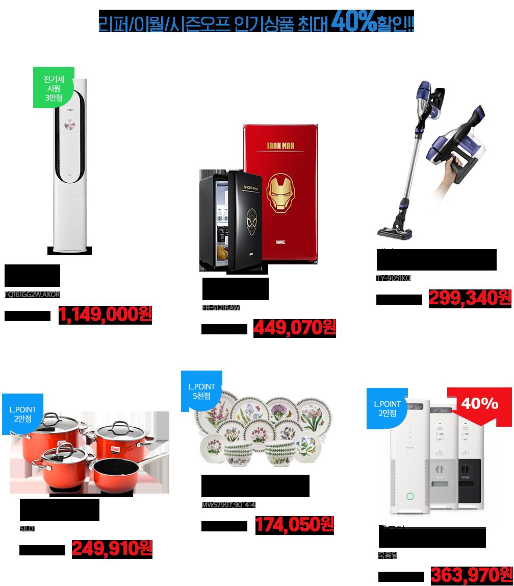 리퍼/이월/시즌오프 인기상품을 최대 40% 할인받고 알뜰하게 구매하자!