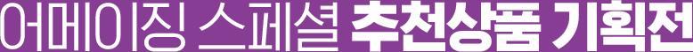 어메이징 스페셜 추천상품 기획전