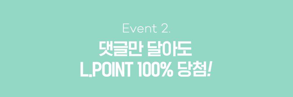 event2 댓글만 달아도 L.POINT 100% 당첨!