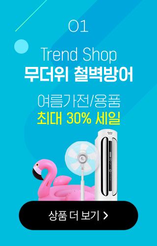 01 Trend Shop 무더위 철벽방어