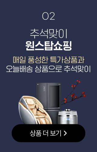02 추석맞이 원스탑쇼핑