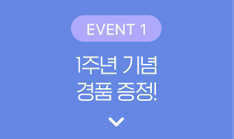 이벤트01