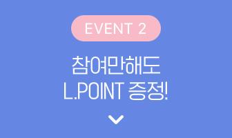 이벤트02
