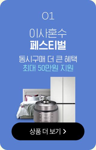 01 슈퍼 패밀리 SALE