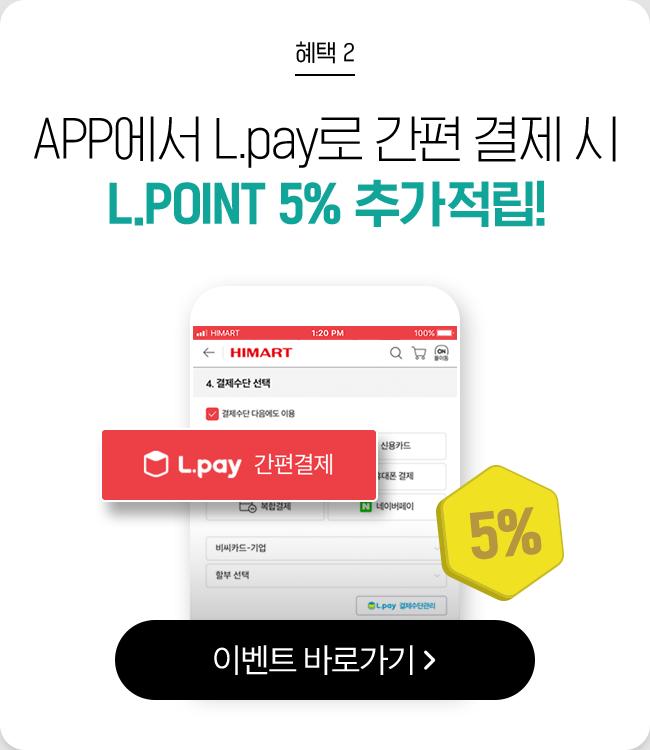 혜택2 APP에서 L.pay로 간편 결제 시 L.POINT 5% 추가적립!