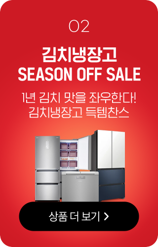 김치냉장고 SEASON OFF SALE