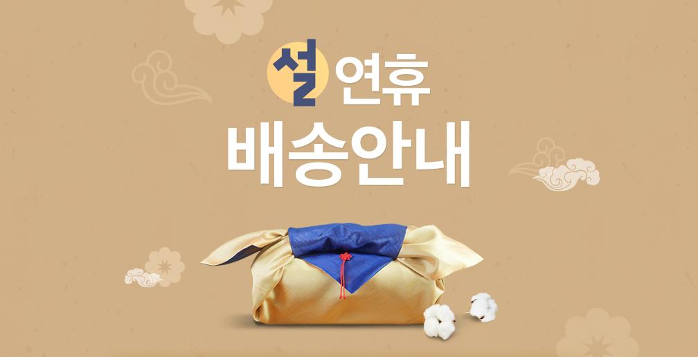설 연휴 배송안내