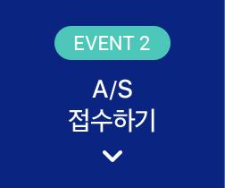 이벤트02 A/S 접수하기