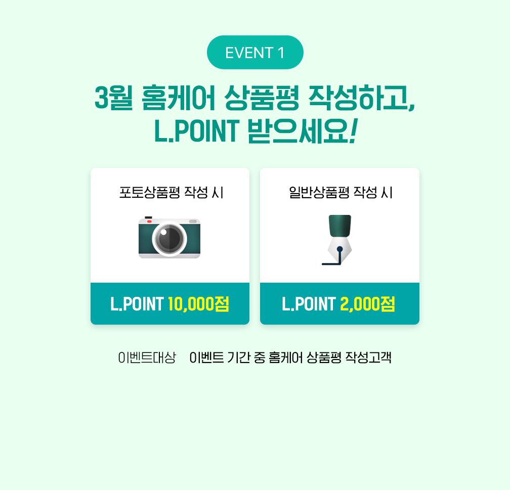 EVENT1 3월 홈케어 상품평 작성하고, L.POINT 받으세요!