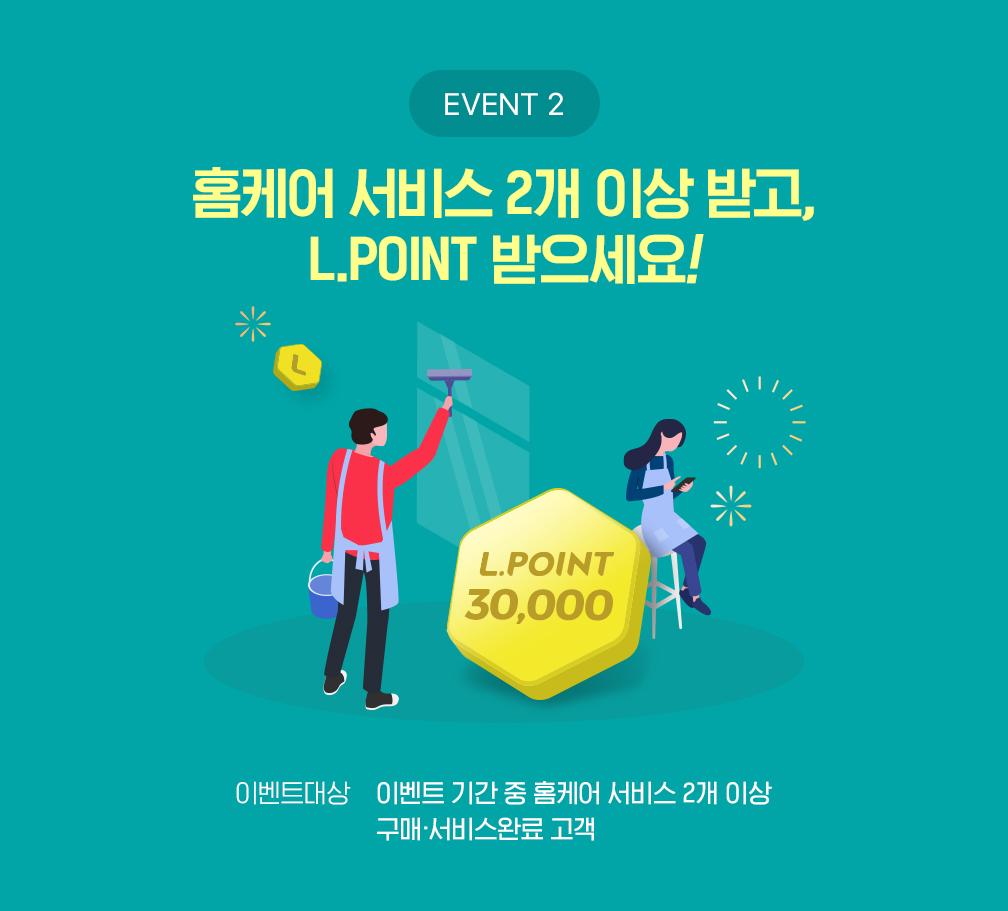 EVENT2 홈케어 서비스 2개 이상 받으시고, L.POINT 받으세요!