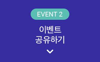 이벤트02 이벤트 공유하기