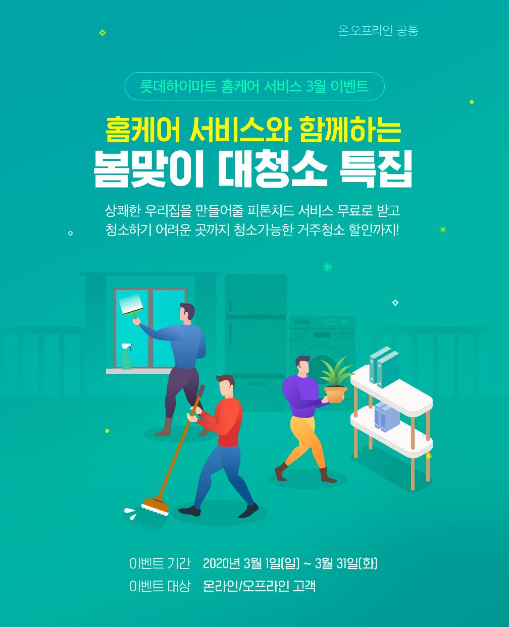 롯데하이마트 홈케어 서비스 3월 이벤트, 홈케어 서비스와 함께하는 봄맞이 대청소 특집