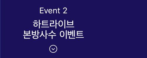 이벤트02로 이동