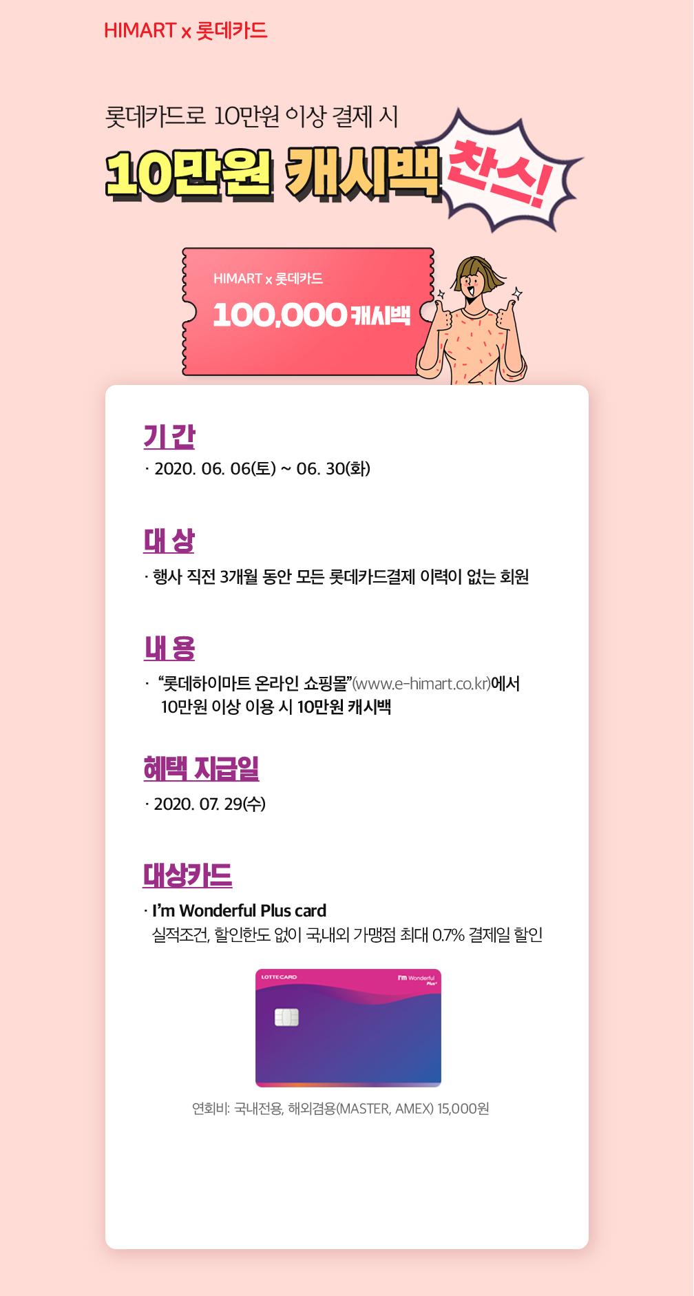롯데카드로 10만원 이상 결제 시 캐시백 찬스!