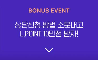 BONUS EVENT 상담신청 방법 소문내고 L.POINT 10만점 받자!