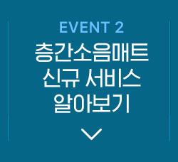 event02 층간소음매트 신규 서비스 알아보기